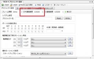 COM設定画面