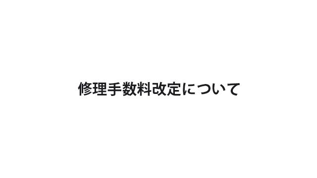 【重要なお知らせ】修理手数料変更のお知らせ