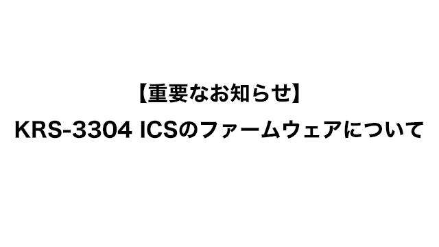 【重要なお知らせ】KRS-3304 ICSのファームウェアについて