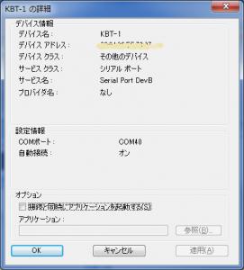 bluetoothCOM設定2
