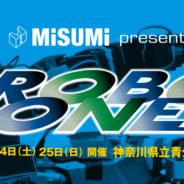 第29回ROBO-ONE&第13階ROBO-ONE Light開催のお知らせ