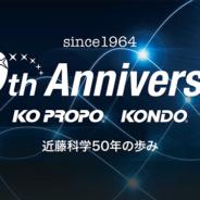 近藤科学50周年リーフレットを公開。