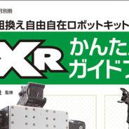『KXRかんたんガイドブック』プレゼントキャンペーンのお知らせ