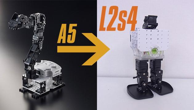 4軸の二足歩行ロボットを作る