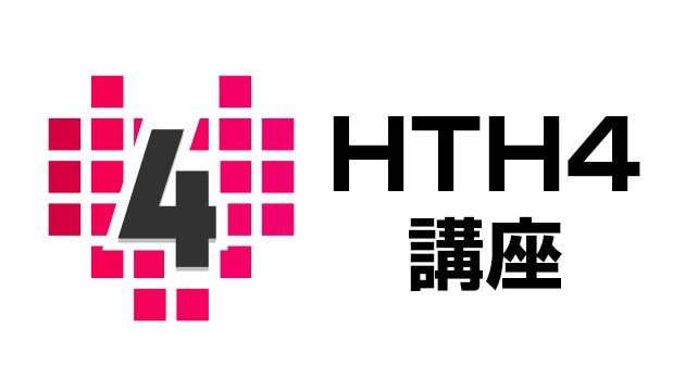 HeartToHeart4講座 目次
