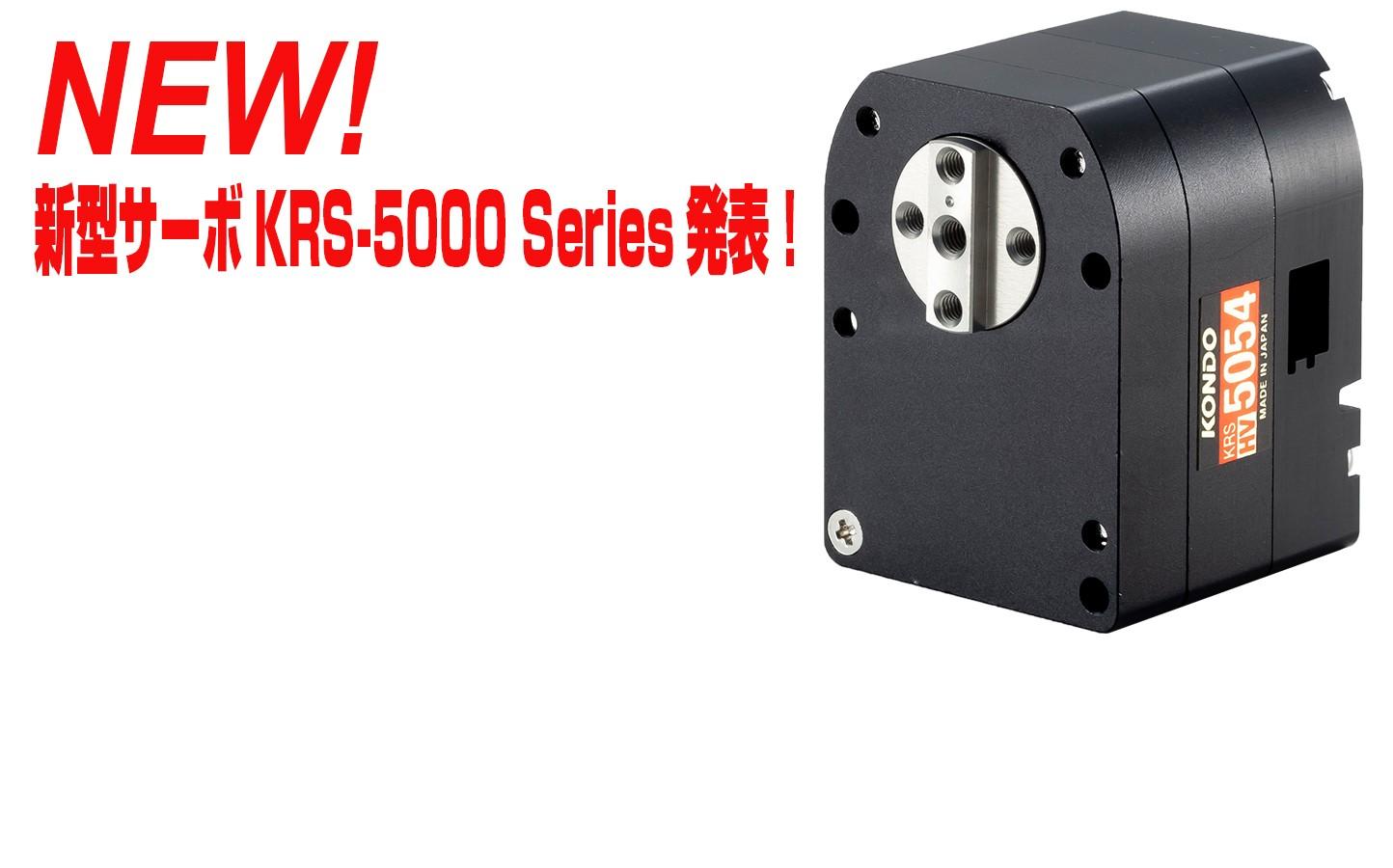 KRS-5000シリーズ 発売のお知らせ