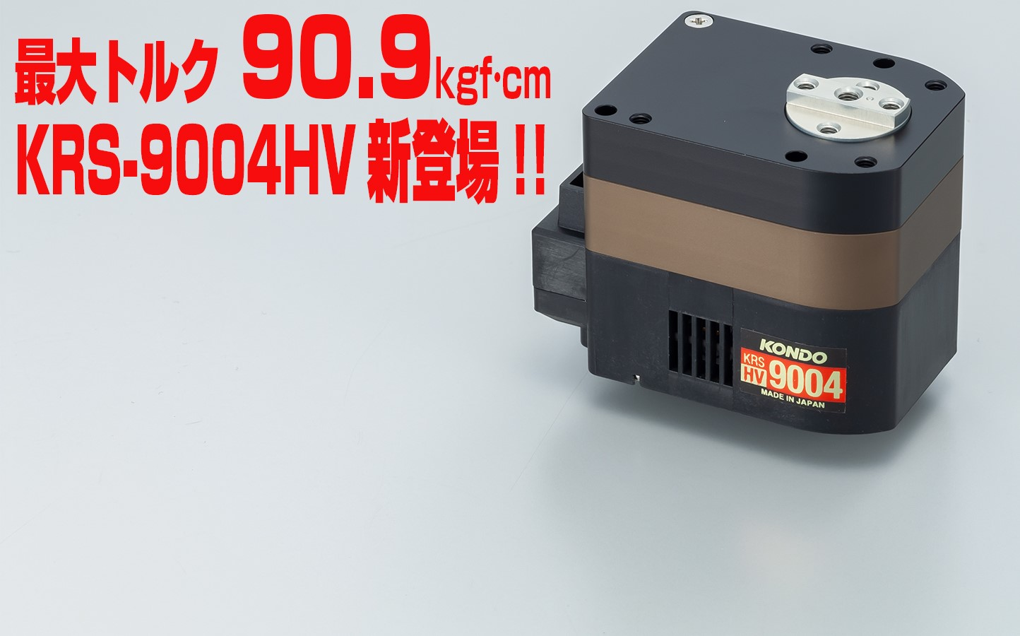 KRS-9004HV ICS
