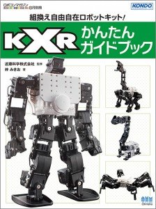 KXR_GuideBook