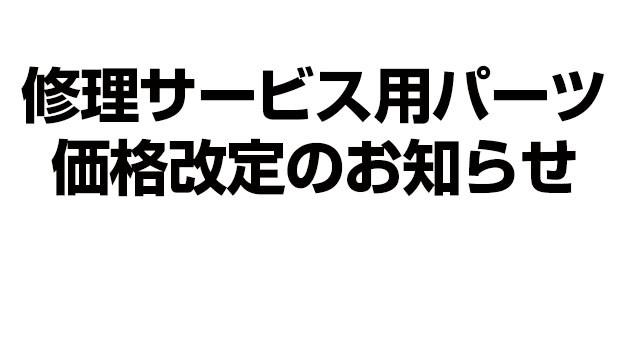 修理サービス用パーツ価格改定のお知らせ