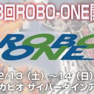 第28回ROBO-ONE & 第12回ROBO-ONE Light開催のお知らせ
