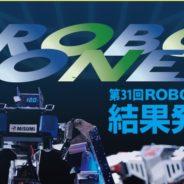 第31回ROBO-ONE 大会結果
