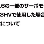 ICS3.6の一部のサーボモータをRCB-3HVで使用した場合の不具合について