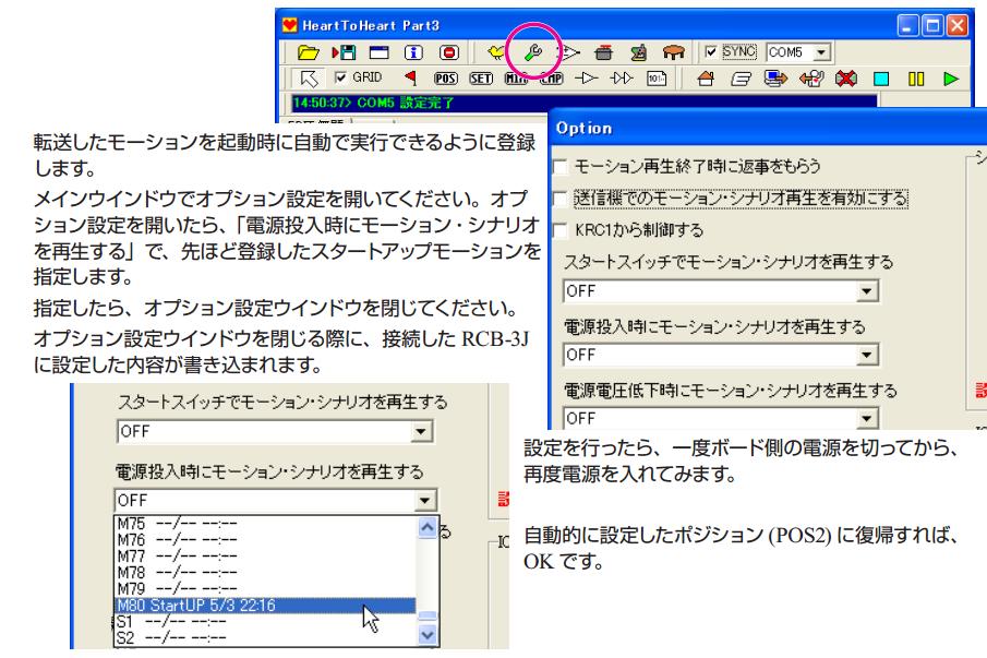 option_startUP